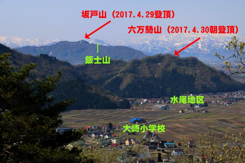 2017.4.30 sun. 六万騎山⇒坊谷山 南魚沼低三山を攻略。