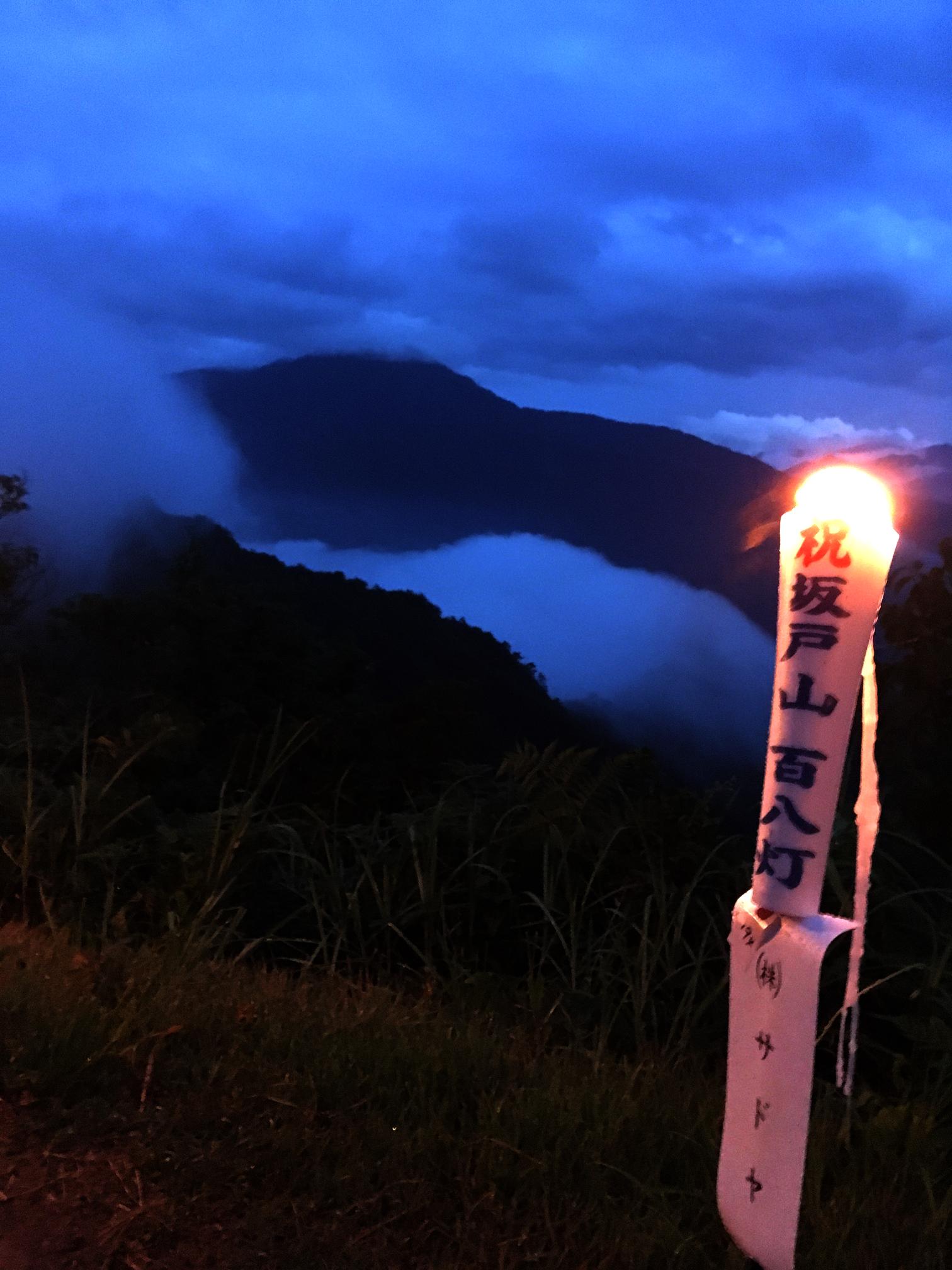 2017.6.30 fri. 坂戸山山開き・百八灯 と雨上がりの雲海|新潟南魚沼坂戸山